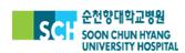 순천향대학교병원